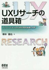 UXリサーチの道具箱 イノベーションのための質的調査・分析/樽本徹也【1000円以上送料無料】
