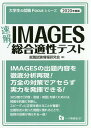 速解!IMAGES総合適性テスト 2020年度版/就職試験情報研究会【1000円以上送料無料】