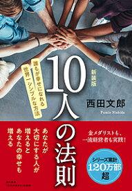 10人の法則 誰もが幸せになれる世界一シンプルな方法/西田文郎【1000円以上送料無料】