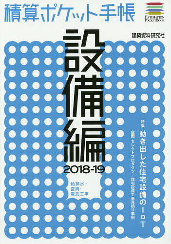 積算ポケット手帳 設備編2018−19【1000円以上送料無料】