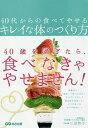 40代からの食べてやせるキレイな体のつくり方/三田智子【1000円以上送料無料】