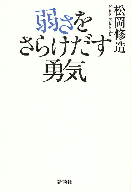 弱さをさらけだす勇気/松岡修造【1000円以上送料無料】
