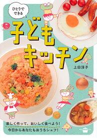 ひとりでできる子どもキッチン/上田淳子/レシピ【1000円以上送料無料】