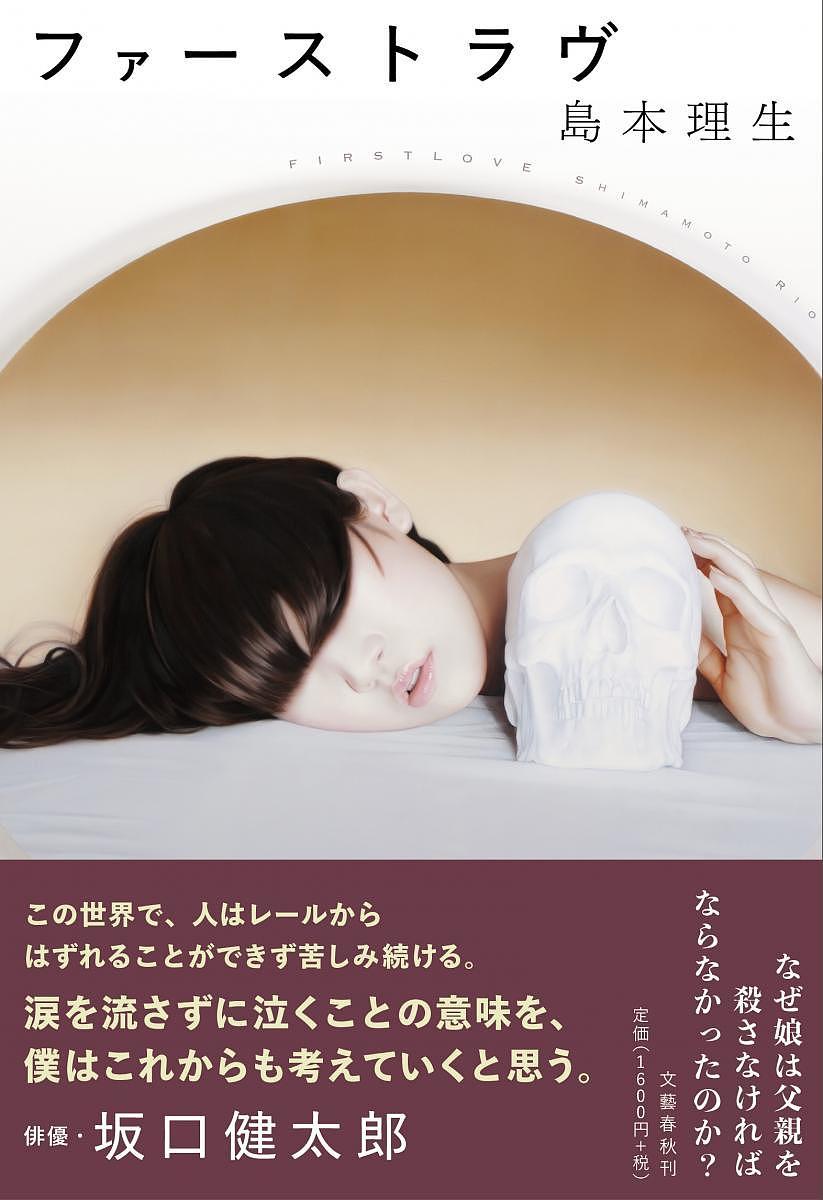 〔重版予約〕ファーストラヴ/島本理生【1000円以上送料無料】