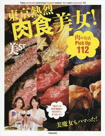 東京熱烈肉食美女! 美ST Presents! 肉の名店Pick Up 112【1000円以上送料無料】