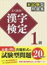 よく出る!漢字検定1級本試験型問題集/一校舎漢字研究会【1000円以上送料無料】