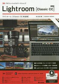 プロフェッショナルワークショップLightroom〈Classic CC対応版〉/吉田浩章【1000円以上送料無料】