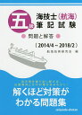 五級海技士〈航海〉筆記試験 問題と解答 2014/4〜2018/2/航海技術研究会【1000円以上送料無料】