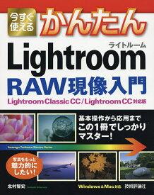 今すぐ使えるかんたんLightroom RAW現像入門/北村智史【1000円以上送料無料】