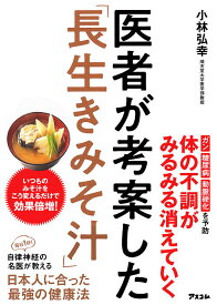 医者が考案した「長生きみそ汁」/小林弘幸/レシピ【1000円以上送料無料】