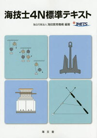 海技士4N標準テキスト