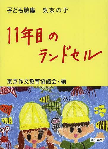 11年目のランドセル/東京作文教育協議会【1000円以上送料無料】