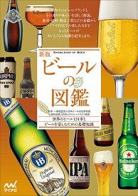 ビールの図鑑 世界のビール131本とビールを楽しむための基礎知識/日本ビール文化研究会/日本ビアジャーナリスト協会【1000円以上送料無料】