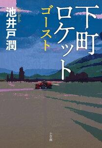 下町ロケット 〔3〕/池井戸潤【1000円以上送料無料】