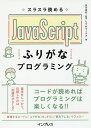 スラスラ読めるJavaScriptふりがなプログラミング/及川卓也/リブロワークス【1000円以上送料無料】