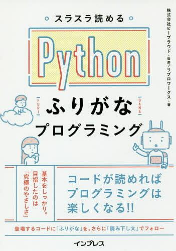 スラスラ読めるPythonふりがなプログラミング/ビープラウド/リブロワークス【1000円以上送料無料】