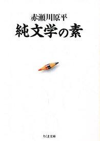純文学の素/赤瀬川原平【1000円以上送料無料】