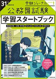 公務員試験学習スタートブック 31年度試験対応【1000円以上送料無料】