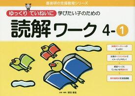 ゆっくりていねいに学びたい子のための読解ワーク 4−1/原田善造【1000円以上送料無料】