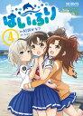 はいふり Peaceful Diary of HIGH SCHOOL FLEET 4/阿部かなり/AAS【1000円以上送料無料】