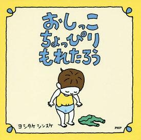 おしっこちょっぴりもれたろう/ヨシタケシンスケ【1000円以上送料無料】