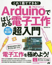 これ1冊でできる!Arduinoではじめる電子工作超入門 豊富なイラストで完全図解!/福田和宏【1000円以上送料無料】
