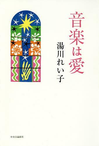 音楽は愛/湯川れい子【1000円以上送料無料】