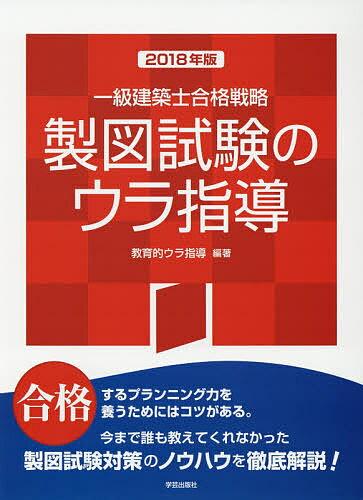 一級建築士合格戦略製図試験のウラ指導 2018年版/教育的ウラ指導【1000円以上送料無料】