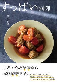 すっぱい料理/飛田和緒/レシピ【1000円以上送料無料】