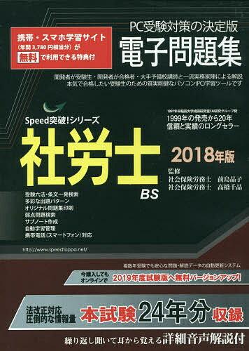 '18 社労士電子問題集 CD−ROM/前島晶子/高橋千晶【1000円以上送料無料】