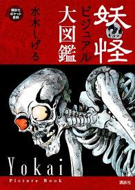 妖怪ビジュアル大図鑑/水木しげる【1000円以上送料無料】