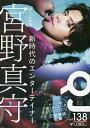 クイック・ジャパン vol.138【1000円以上送料無料】