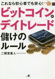 ビットコインのデイトレード儲けのルール/二階堂重人【1000円以上送料無料】