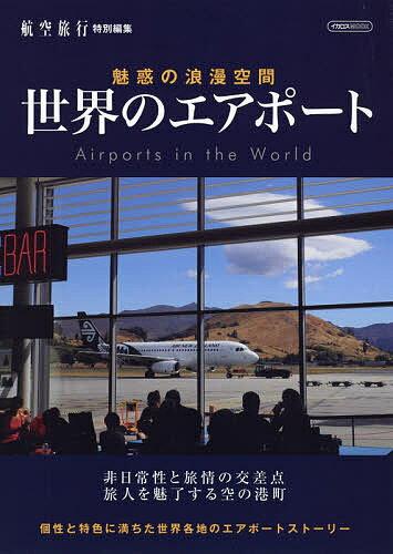 世界のエアポート 魅惑の浪漫空間【1000円以上送料無料】