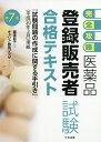 完全攻略医薬品登録販売者試験合格テキスト/藤澤節子【1000円以上送料無料】