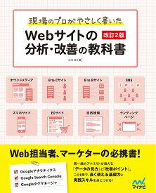 現場のプロがやさしく書いたWebサイトの分析・改善の教科書/小川卓【1000円以上送料無料】