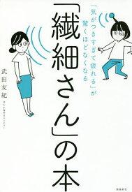 「繊細さん」の本 「気がつきすぎて疲れる」が驚くほどなくなる/武田友紀【1000円以上送料無料】