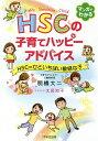 HSCの子育てハッピーアドバイス HSC=ひといちばい敏感な子/明橋大二/太田知子【1000円以上送料無料】