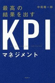 最高の結果を出すKPIマネジメント/中尾隆一郎【1000円以上送料無料】