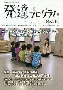 発達プログラム No.149/コロロ発達療育センター【1000円以上送料無料】