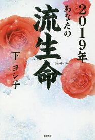 あなたの流生命 2019年/下ヨシ子【1000円以上送料無料】