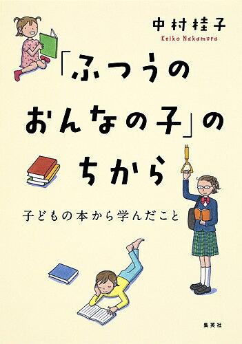 「ふつうのおんなの子」のちから 子どもの本から学んだこと/中村桂子【1000円以上送料無料】