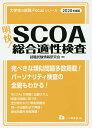 明快!SCOA総合適性検査 2020年度版/就職試験情報研究会【1000円以上送料無料】