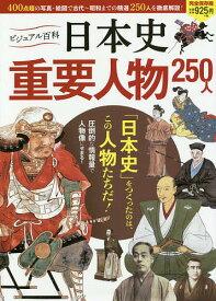 日本史重要人物250人/入澤宣幸【1000円以上送料無料】