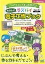 たのしいラズパイ電子工作ブック 親子で楽しくプログラミングを学ぼう プログラミングをはじめよう!/高江賢/山田…