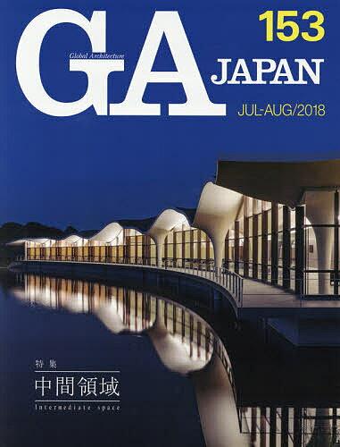 GA JAPAN 153(2018JUL−AUG)【1000円以上送料無料】