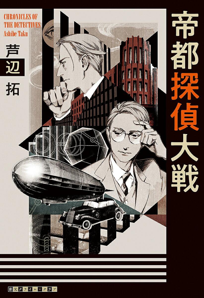 〔予約〕帝都探偵大戦/芦辺拓【1000円以上送料無料】