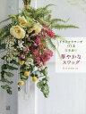 ドライフラワーでつくる花束飾り華やかなスワッグ/Kristen【1000円以上送料無料】