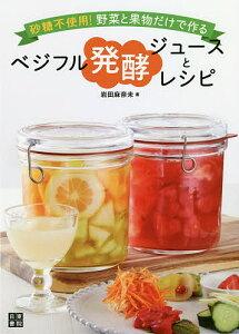 砂糖不使用!野菜と果物だけで作るベジフル発酵ジュースとレシピ/岩田麻奈未/レシピ【1000円以上送料無料】