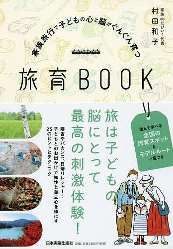家族旅行で子どもの心と脳がぐんぐん育つ旅育BOOK/村田和子【1000円以上送料無料】